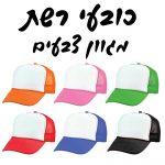 כובעים לקידום מכירות, כובעים בהדפסה אישית