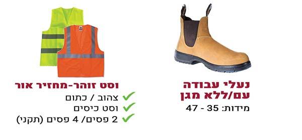 השלמה לבגדי עבודה - נעלי עבודה , וסטים זוהרים וסינרים